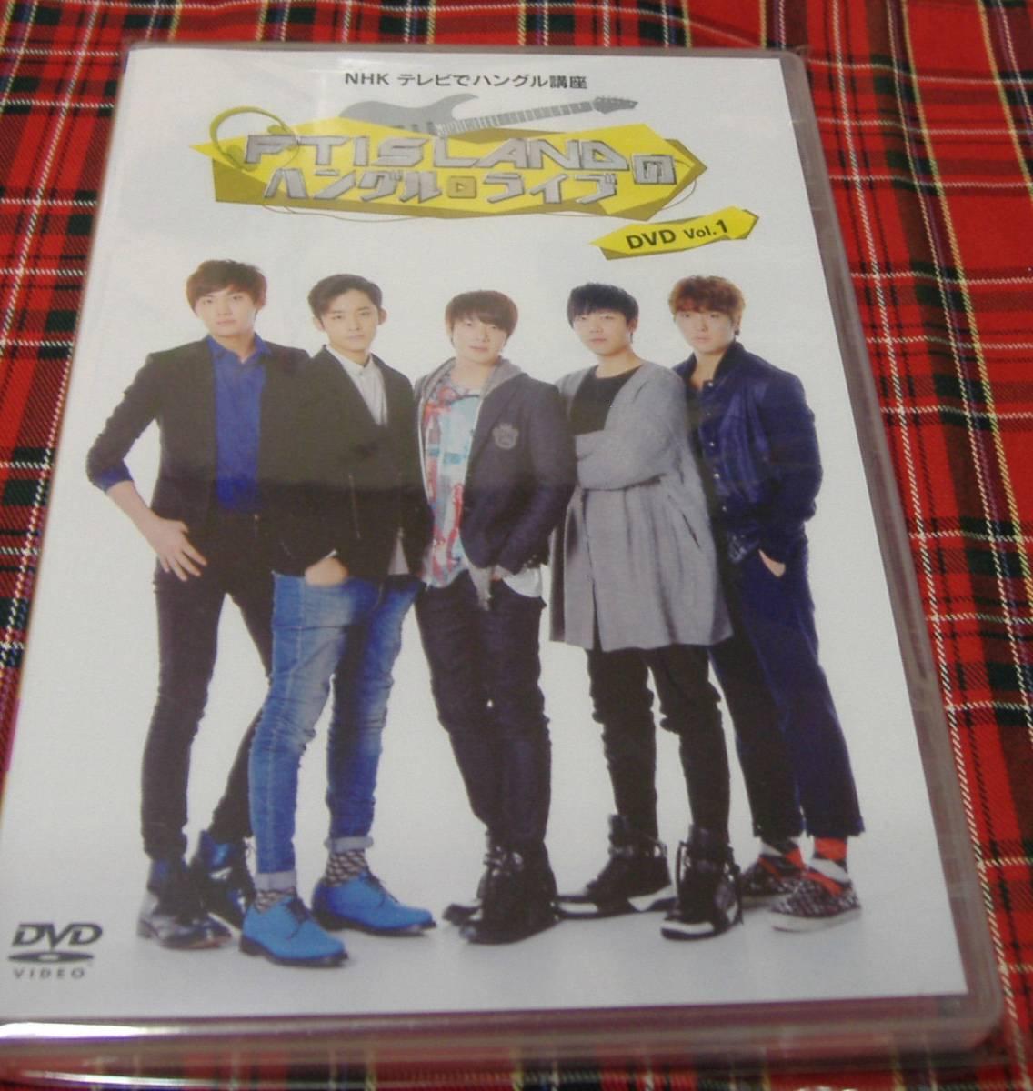 即決 NHK テレビでハングル講座 FTISLANDのハングルライブ DVD Vol.1 送料164円