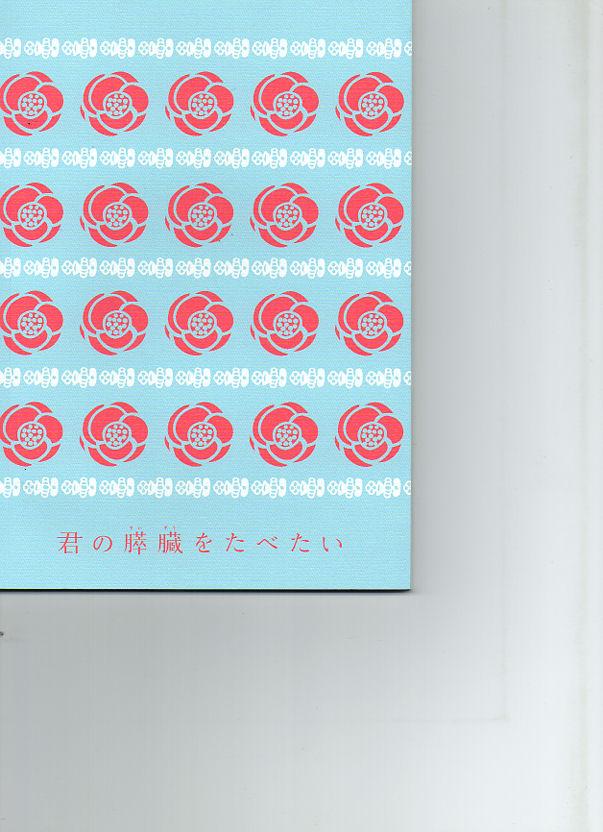 映画パンフ「君の膵臓をたべたい/月川翔/浜辺美波/北村匠海/北川景子/小栗旬」 グッズの画像