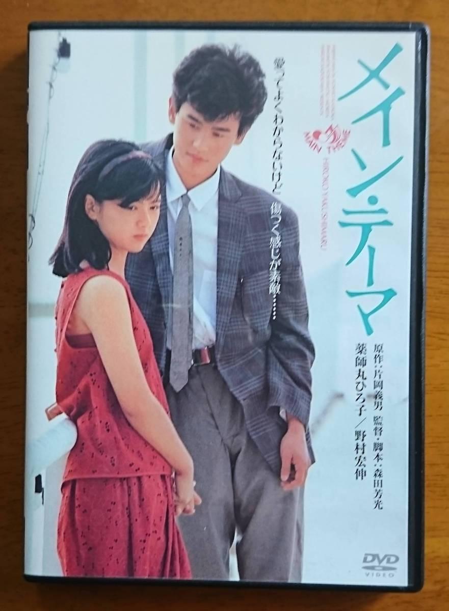 『メイン・テーマ』DVD Used デジタル・リマスター版 薬師丸ひろ子 野村宏伸 コンサートグッズの画像