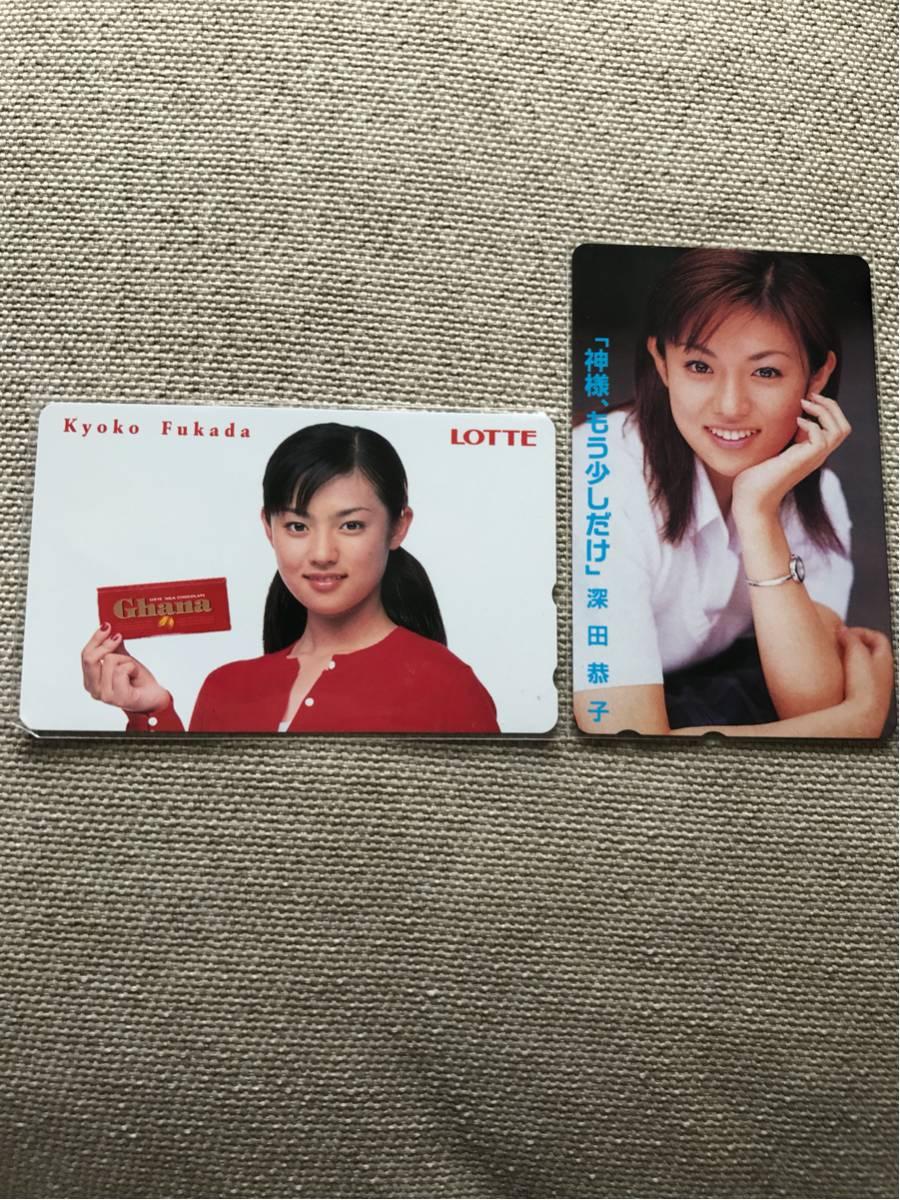 深田恭子 新品未使用 テレホンカード 2枚セット とっても可愛い グッズの画像