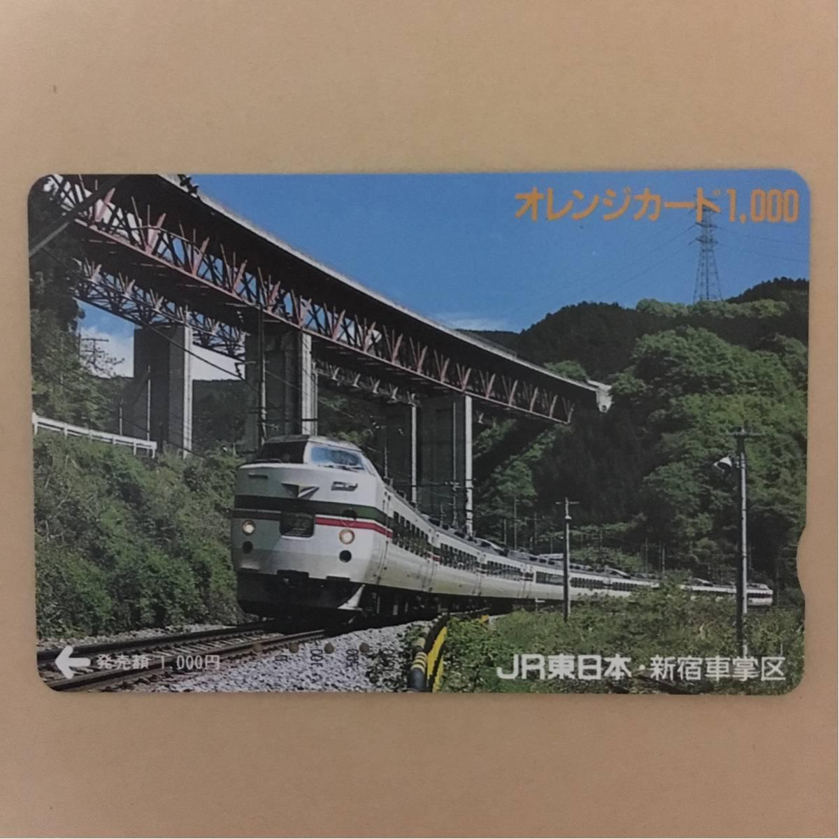 【使用済】 オレンジカード JR東日本 あずさ_画像1