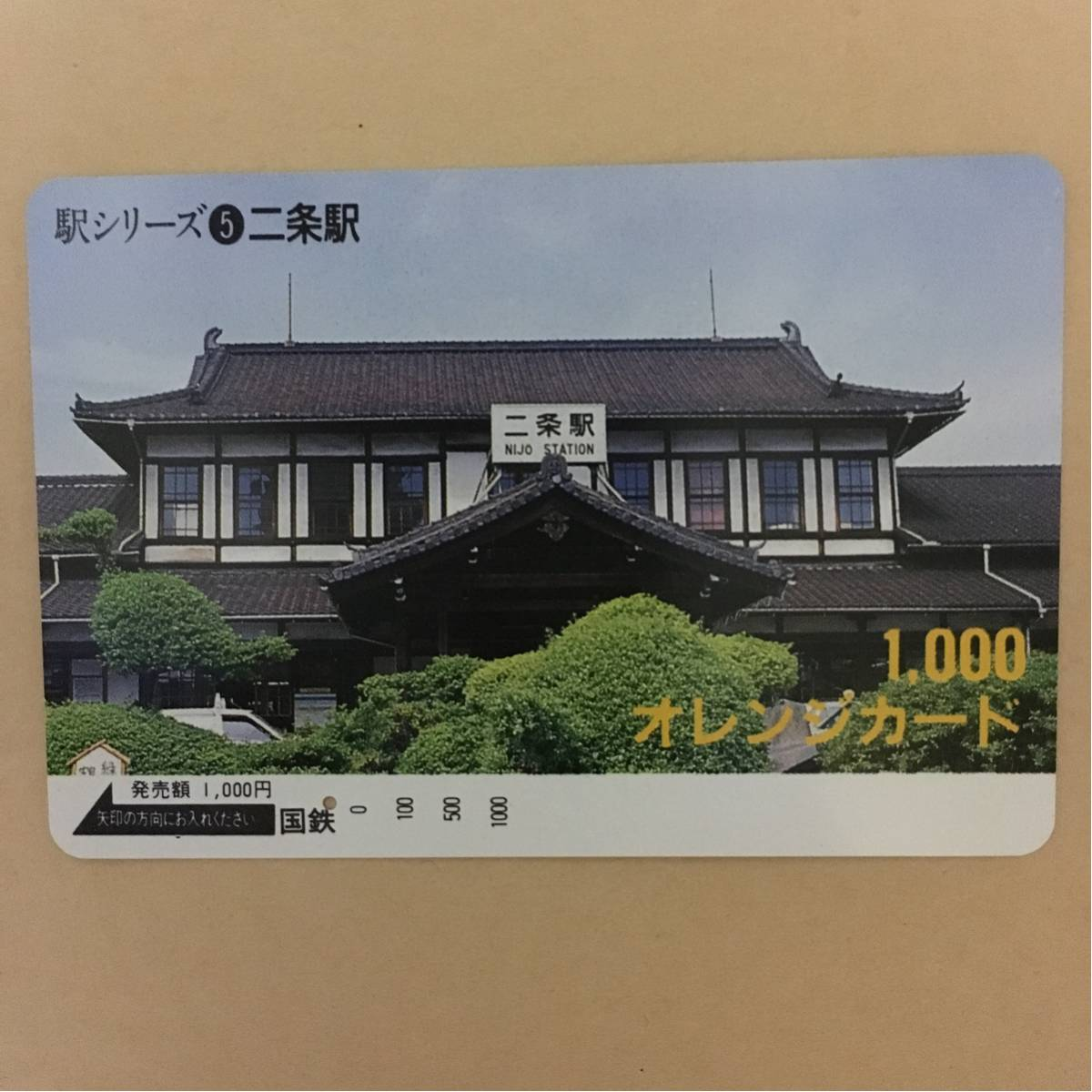 【使用済1穴】 オレンジカード JR東日本 駅シリーズ 二条駅_画像1