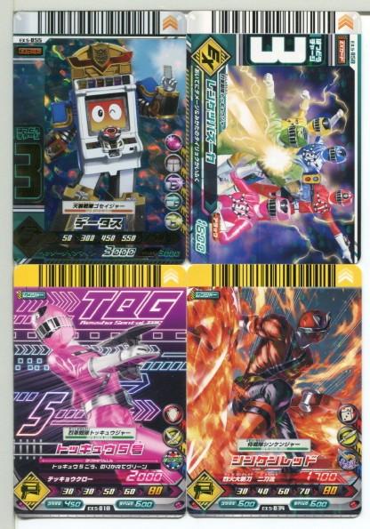 スーパー戦隊バトル ダイスオーDX カード 10枚セット!(28)_画像2