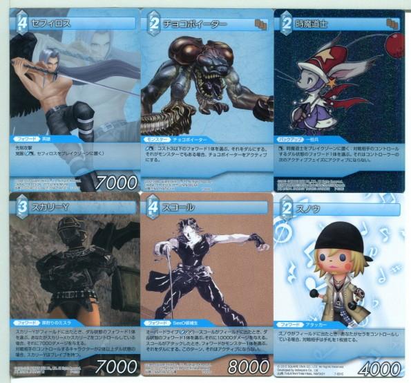 FF-TCG ファイナルファンタジー カードゲーム 18枚セット!(35)