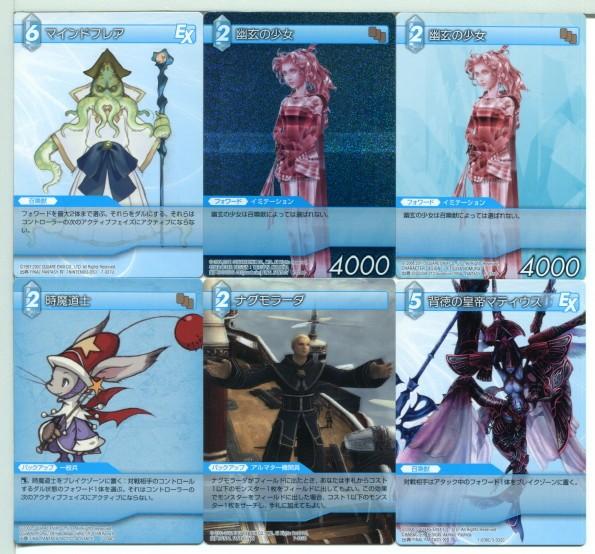 FF-TCG ファイナルファンタジー カードゲーム 18枚セット!(35)_画像2