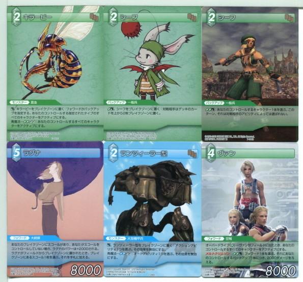 FF-TCG ファイナルファンタジー カードゲーム 18枚セット!(35)_画像3