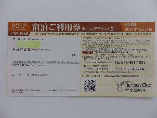 東急ハーベストクラブ京都鷹峯VIALAannex ホームグランド券