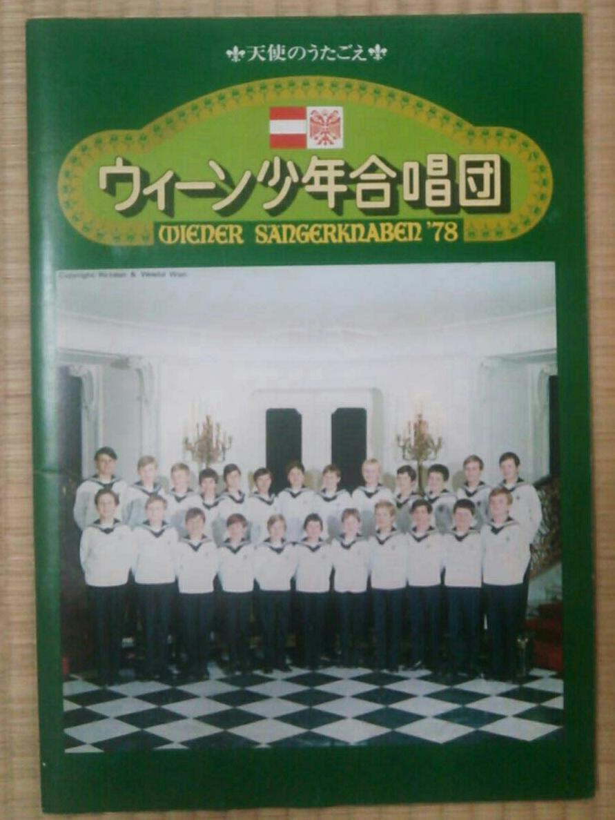 ウィーン少年合唱団 1978年 コンサートパンフレット