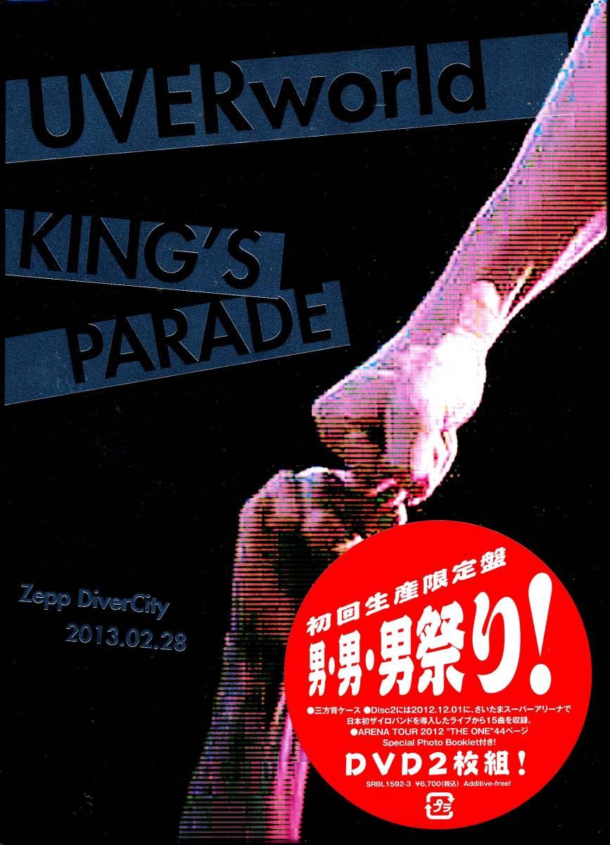 送料無料 新品即決 UVERworld KING'S PARADE Zepp DiverCity 2013.02.28(初回生産限定版) [DVD] 国内正規品 ライブグッズの画像