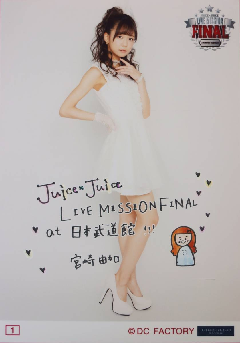 Juice=Juice【宮崎由加】 コレクション生写真 LIVE MISSION FINAL at 日本武道館
