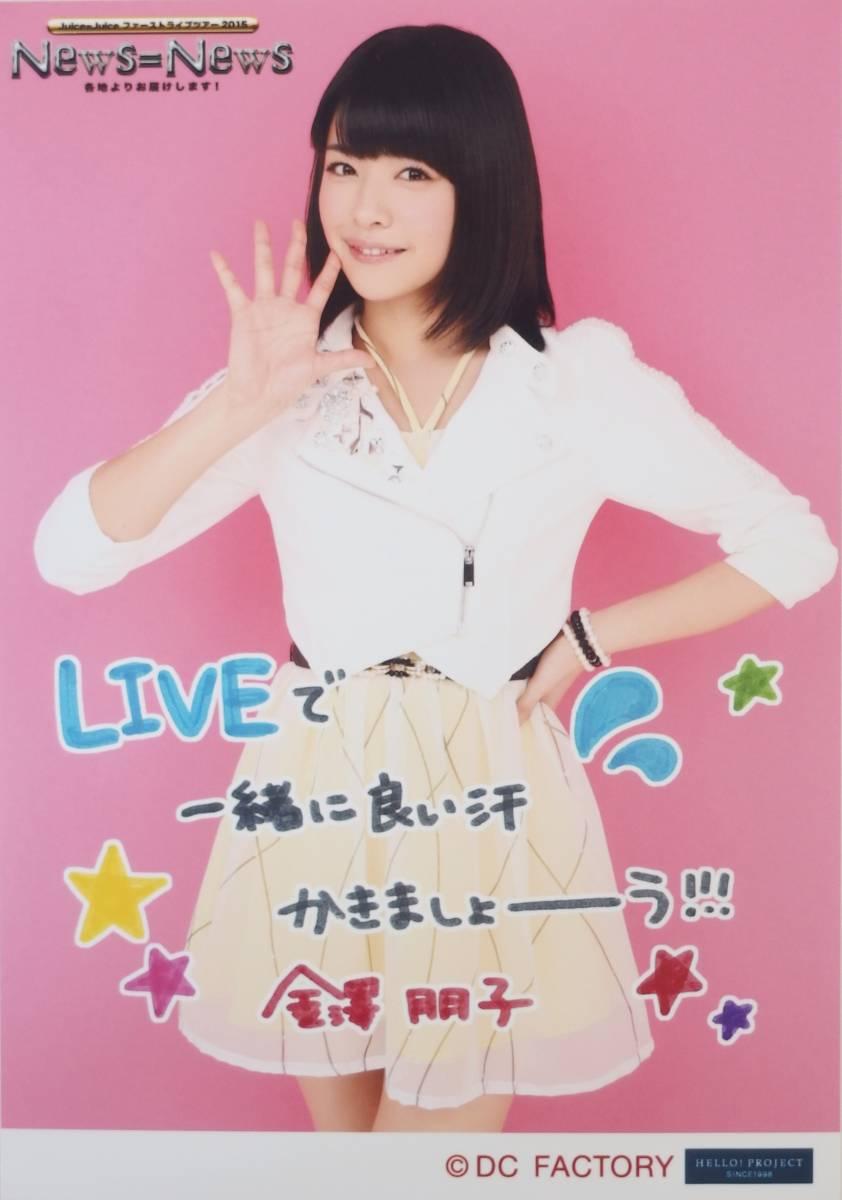Juice=Juice【金澤朋子】 コレクション生写真 ファーストライブツアー2015 News=News