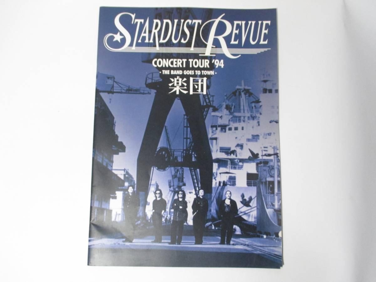 3130 STARDUST REVUE スターダストレビュー CONCERT TOUR 1994 楽団 ツアーパンフレット コンサートグッズ ライブグッズ