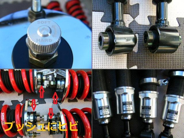 クラウン JZS17系 RS-R BEST-i 全長調整式(フルタップ)車高調 減衰力調整式_画像3