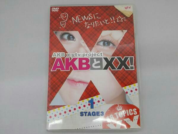 AKB48 AKBとXX!3-1(番組本編♯34♯35) ライブ・総選挙グッズの画像