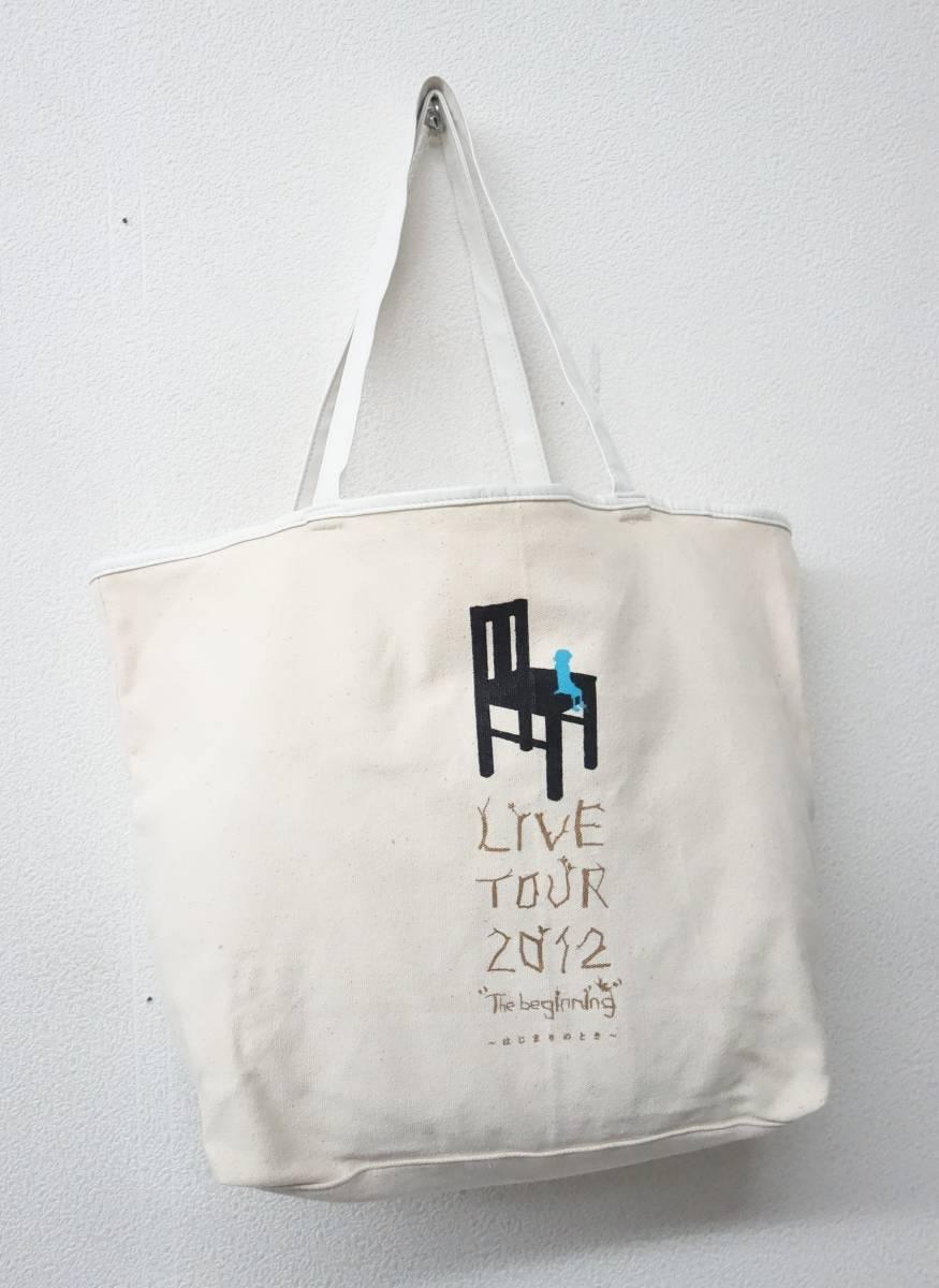絢香 LIVE TOUR 2012 *The beginning~はじまりのとき *トートバック