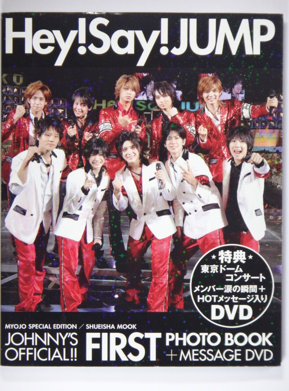 Hey!Say!JUMP 写真集 FIRST PHOTO BOOK DVD付 コンサートグッズの画像