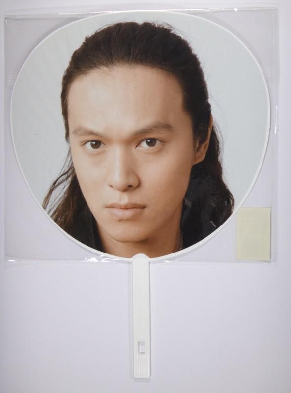 関ジャニ∞ 丸山隆平 うちわ Johnnys' Countdown 2007-2008 ジャニーズカウントダウン