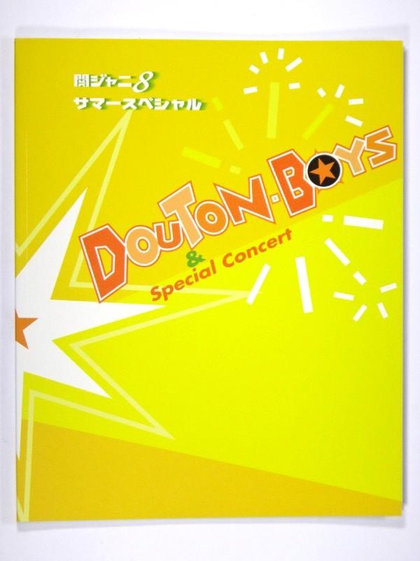 関ジャニ∞ サマースペシャル DOUTON BOYS パンフレット 大阪・松竹座 2003.8