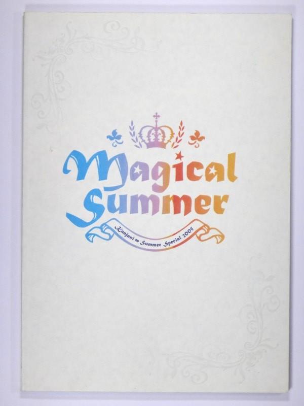 関ジャニ∞ パンフレット サマースペシャル 2005 Magical Summer