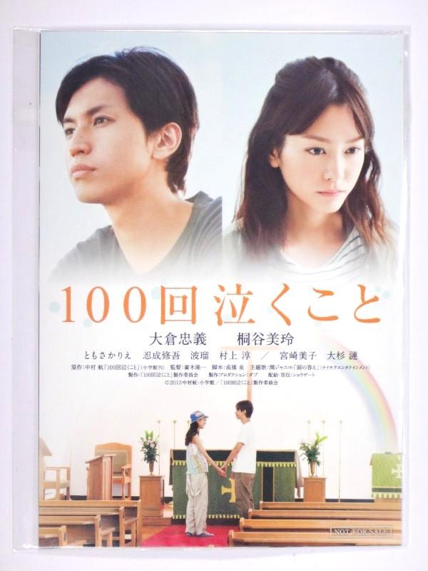 100回泣くこと ポストカード 入場者特典 大倉忠義 2013 非売品