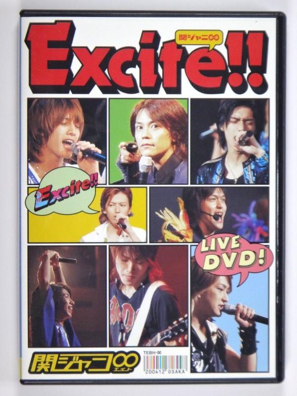 関ジャニ∞ DVD Excite!! 通常盤