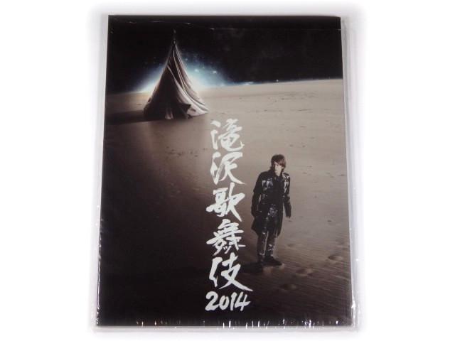 滝沢歌舞伎 2014 パンフレット 滝沢秀明/They武道/MAD他