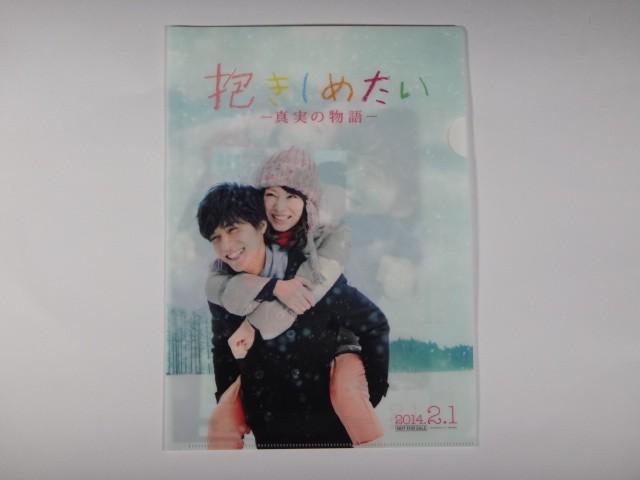 関ジャニ∞ 錦戸亮 クリアファイル 2014 映画 「抱きしめたい」 前売特典
