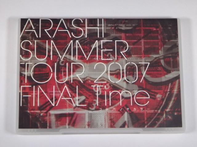 嵐 DVD SUMMER TOUR 2007 FINAL Time -コトバノチカラ-