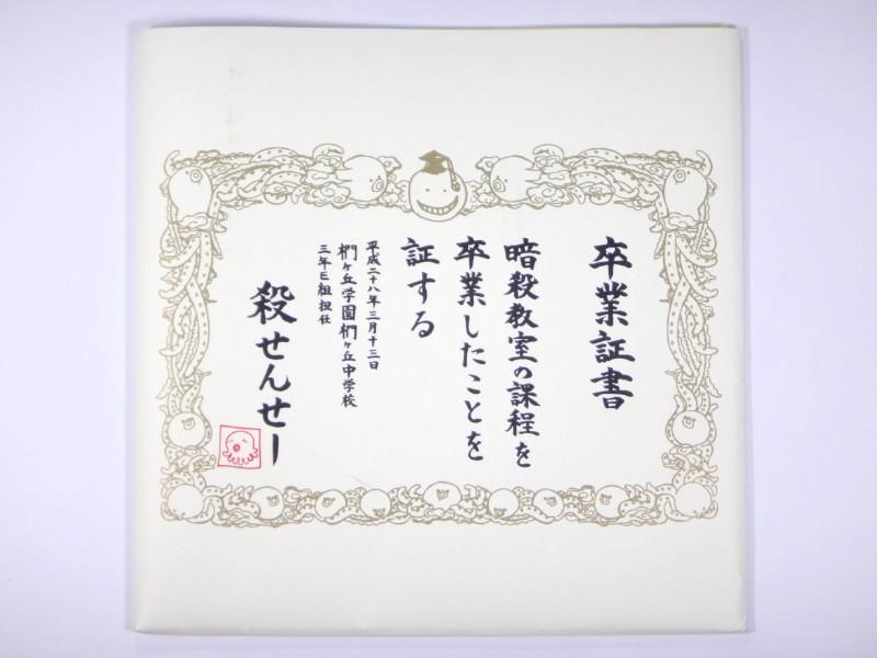 映画 「暗殺教室 卒業編」 2016 パンフレット 山田涼介 二宮和也