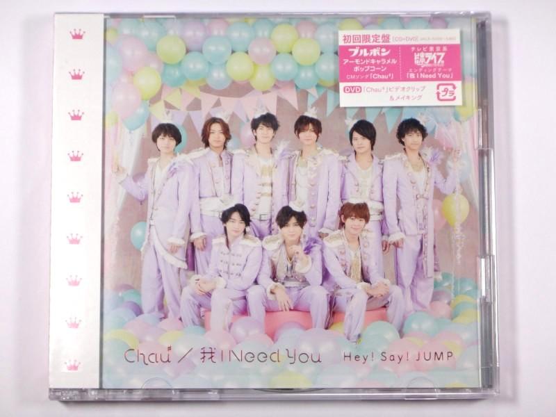 Hey!Say!JUMP CD Chau# / 我 I Need You 初回限定盤(CD+DVD) コンサートグッズの画像