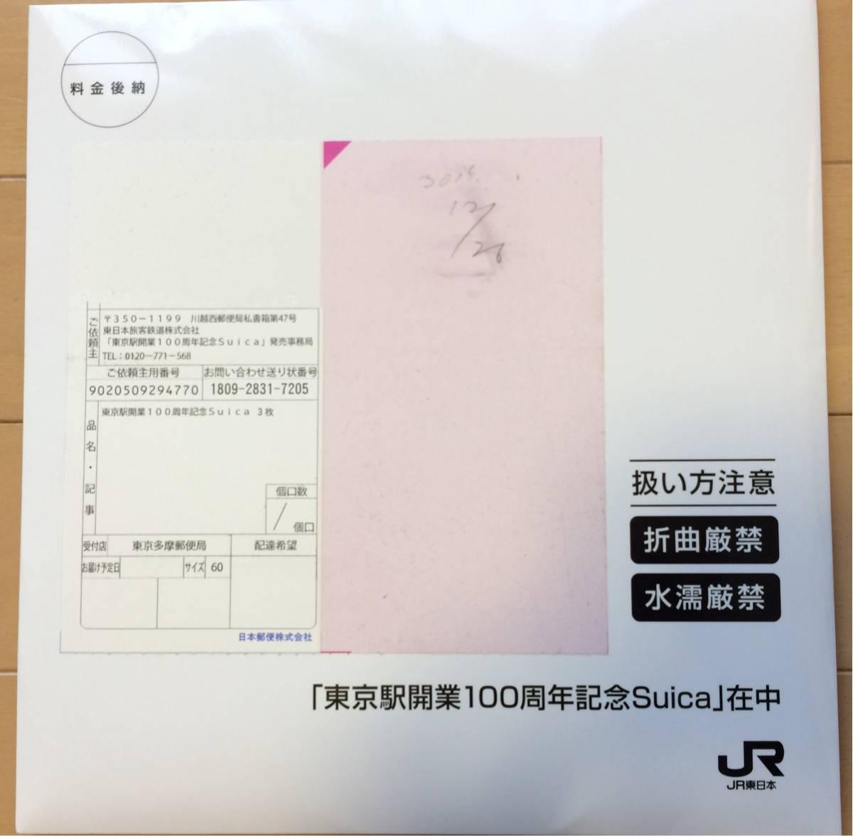 東京駅開業100周年記念 Suica スイカ 3枚新品 未開封