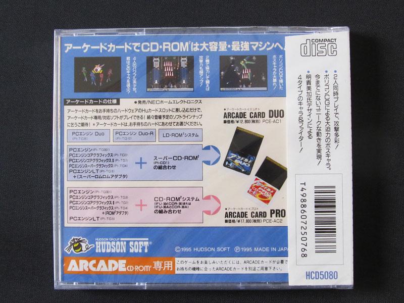 新品未開封 銀河婦警伝説サファイア PCエンジン PCE Works版 ARCADE CD-ROM2ソフト1円スタート_画像2
