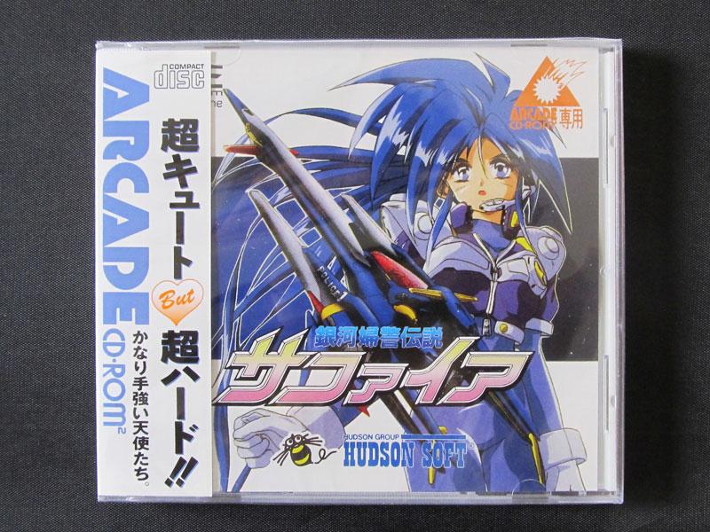 新品未開封 銀河婦警伝説サファイア PCエンジン PCE Works版 ARCADE CD-ROM2ソフト1円スタート