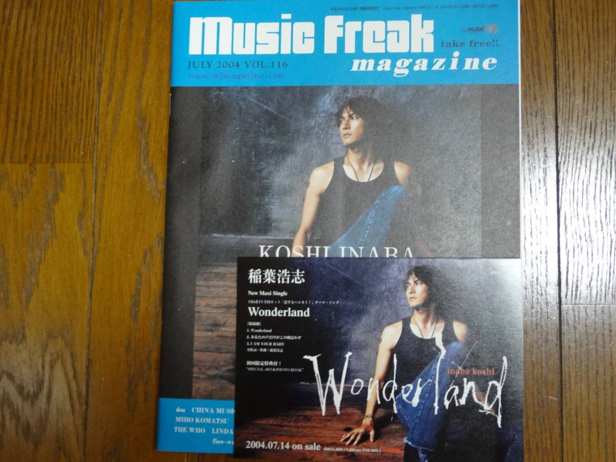 表紙:稲葉浩志/Music Freak magazine/ミュージックフリークマガジン 2004年7月号/B'z