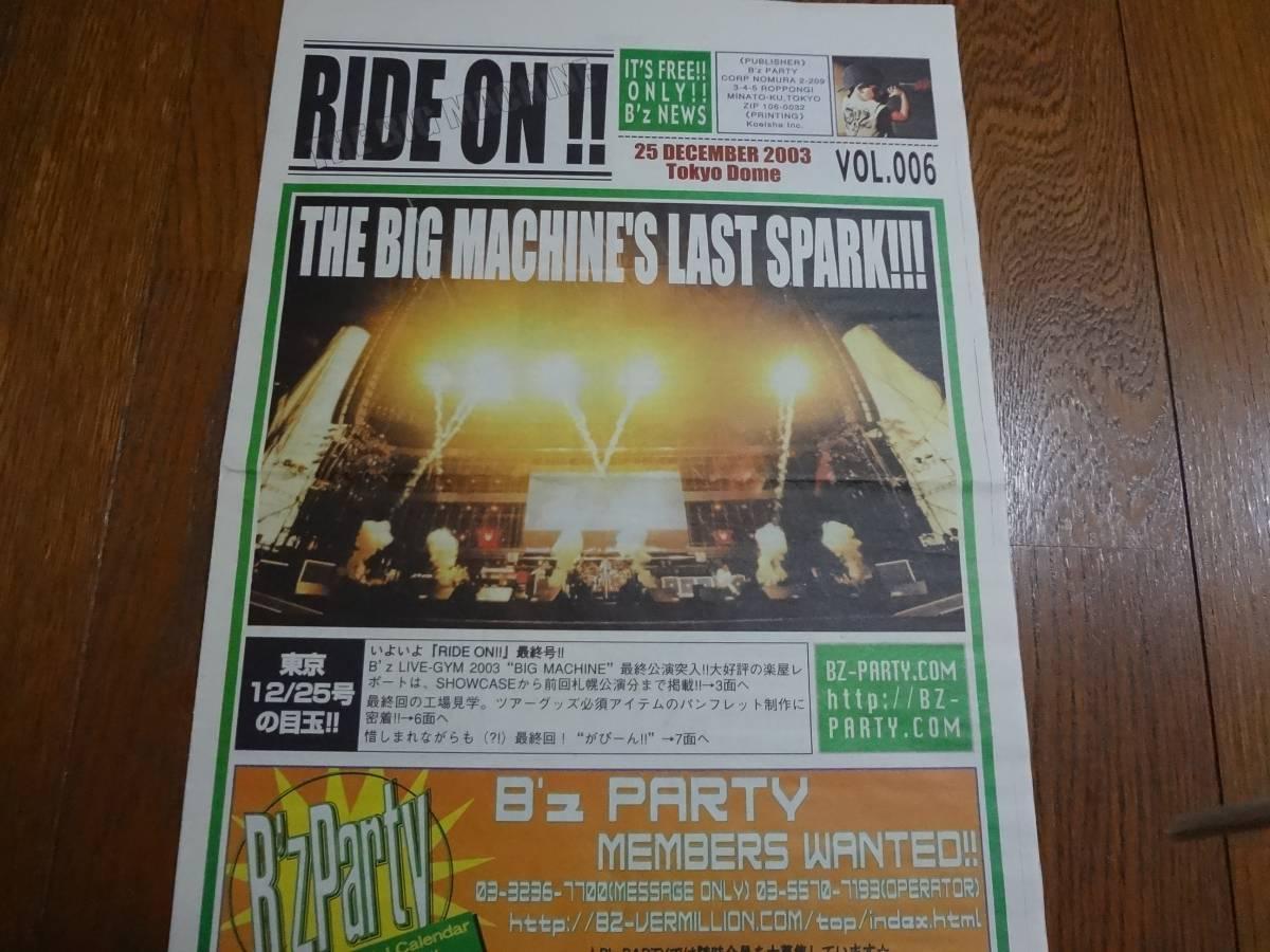 B'z RIDE ON!! Vol.006 2003年12月25日 東京ドーム B'z LIVE-GYM 2003 BIG MACHINE