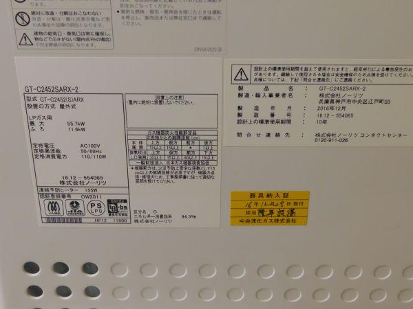 103★NORITZ★GT-C2452(S)ARX★ecoジョーズ LPガス給湯器★ノーリツ★着払い_画像2