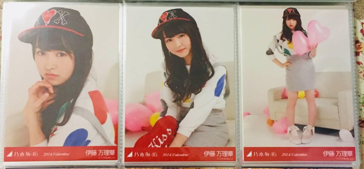 乃木坂46 伊藤万理華 valentine バレンタイン 2014 生写真 コンプ
