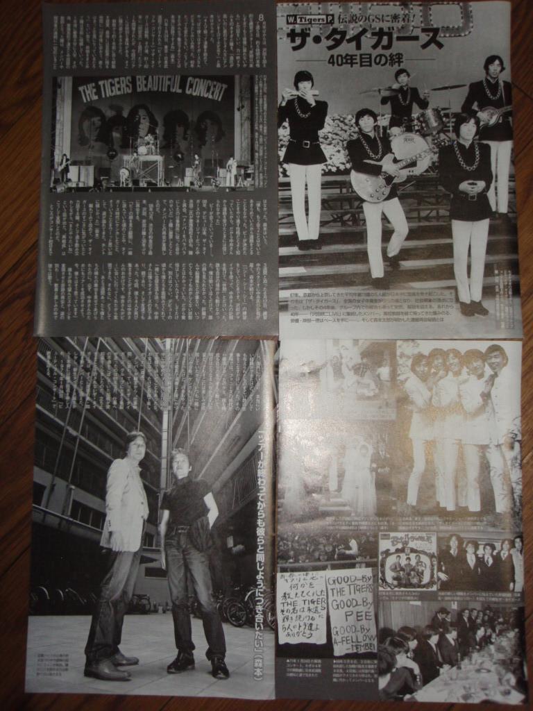 ■切り抜き■ ザ・タイガース 40年目の絆 Q1