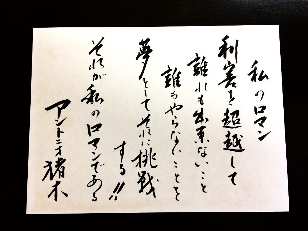 アントニオ猪木 書 「私のロマン」新日本プロレス 創立20周年記念愛蔵版 CD付属 グッズの画像