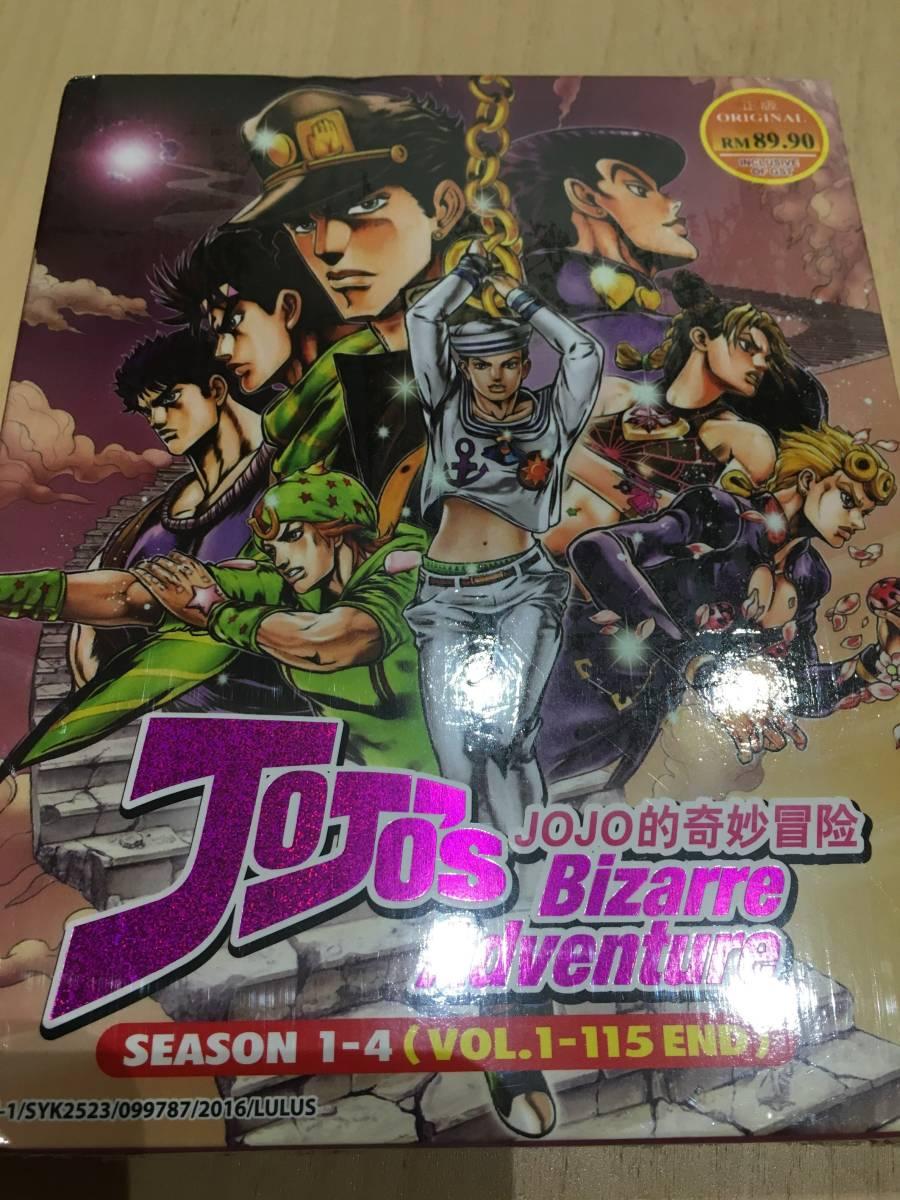 新品未開封!ジョジョの奇妙な冒険 DVD BOX 1-115話 日本語音声 グッズの画像