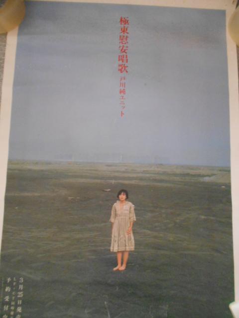 極東慰安唱歌・戸川純、ポスター単体、中古、昭和の東京,Yenレーベル