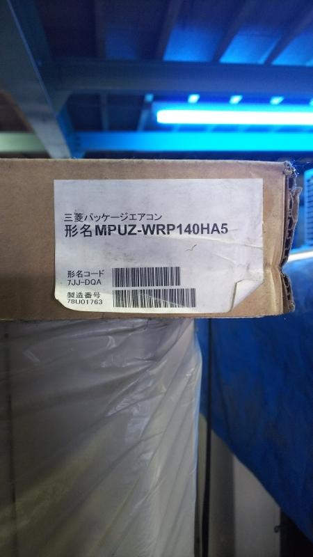 新品・未使用 室外ユニット MPUZ-WRP140HA5 室外機のみ セット型番MPCZ-WRP140GHK 室外機の故障などに _画像3