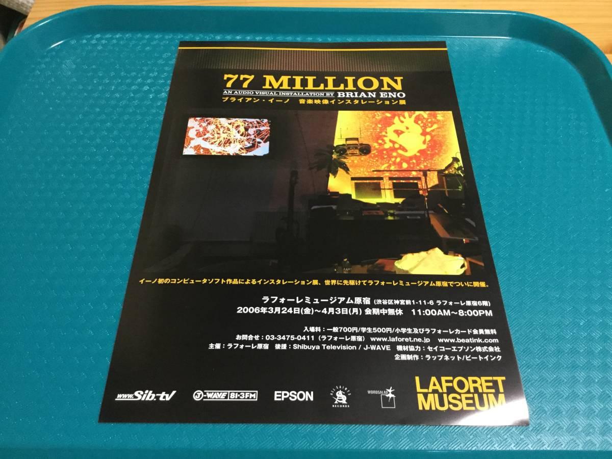 77 MILLION ブライン・イーノ 音楽映像インスタレーション展 チラシ1枚☆即決 BRIAN ENO U2 原宿