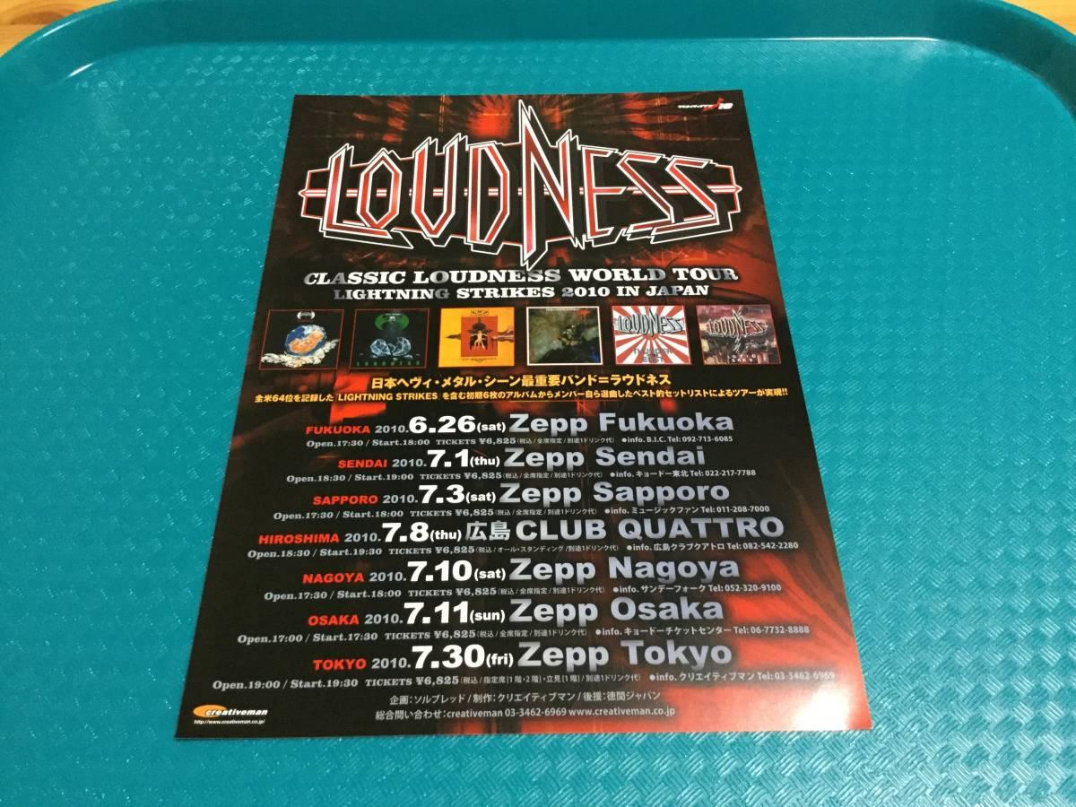 ラウドネス LOUDNESS チラシ1枚☆即決 CLASSIC LOUDNESS WORLD TOUR LIGHTNING STRIKES 2010 IN JAPAN