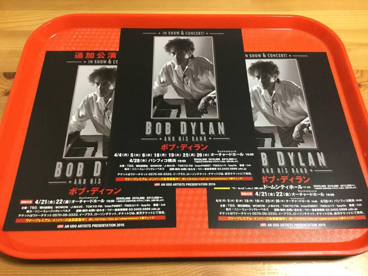 Bob Dylan ボブ・ディラン 2016年来日公演チラシ3種☆即決 追加公演 再追加公演 東京 横浜