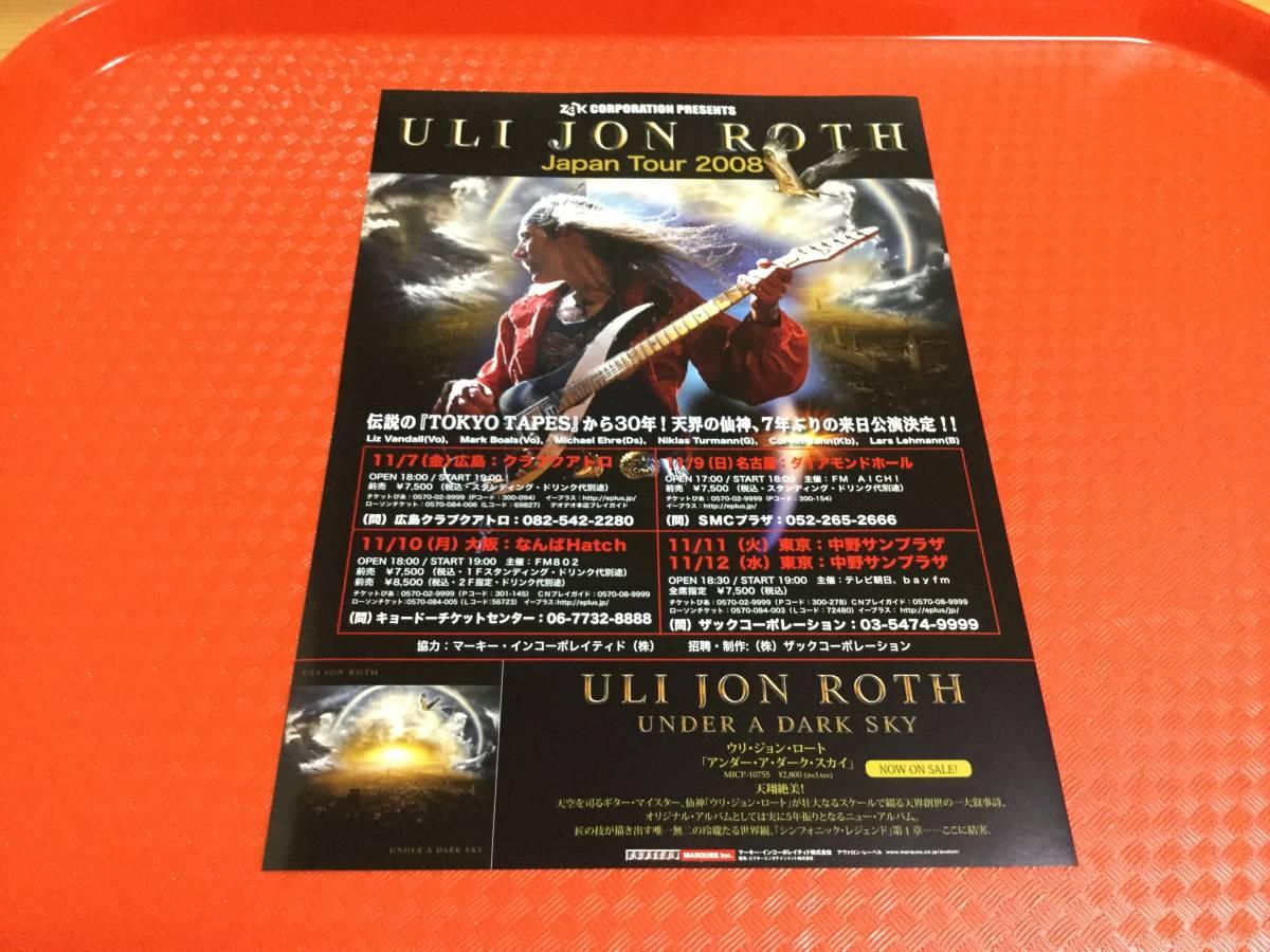 ウリ・ジョン・ロート 2008年来日公演チラシ1枚☆即決 ULI JON ROTH