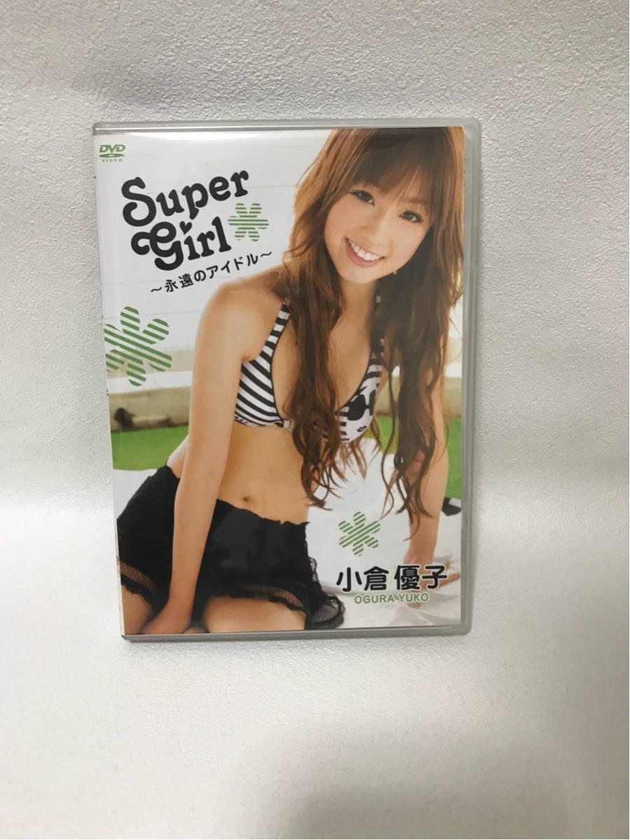 小倉優子 DVD スーパーガール グッズの画像