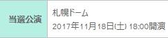 s【即決】同時入場◆札幌11/18(土)18時開演 2連番ペア価格◆嵐untitledツアー 11月18日札幌ドーム