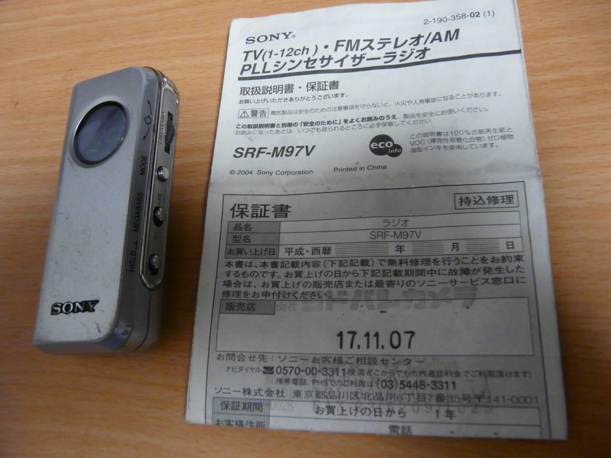☆☆超小型 SONY PLL シンセサイザー通勤ラジオ SRF-M97V☆☆