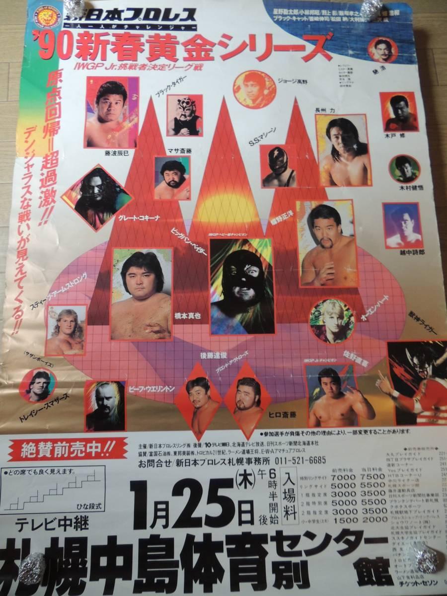 新日本プロレス 1990 新春黄金シリーズ 札幌中島体育センター ポスター グッズの画像